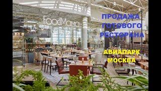 Рестораны Москвы.  Как отрыть ресторан с TheFoodHubGrоup Ресторанный бизнес