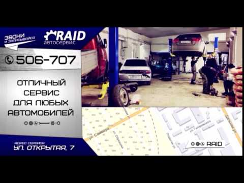 Вологда. Автосервис RAID. 8 (8172) 506-707