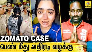 🔴Zomato ஊழியரை தாக்கிய பெண் ? செம Twist - நடந்தது என்ன ?   FIR against woman on Kamaraj's Complaint