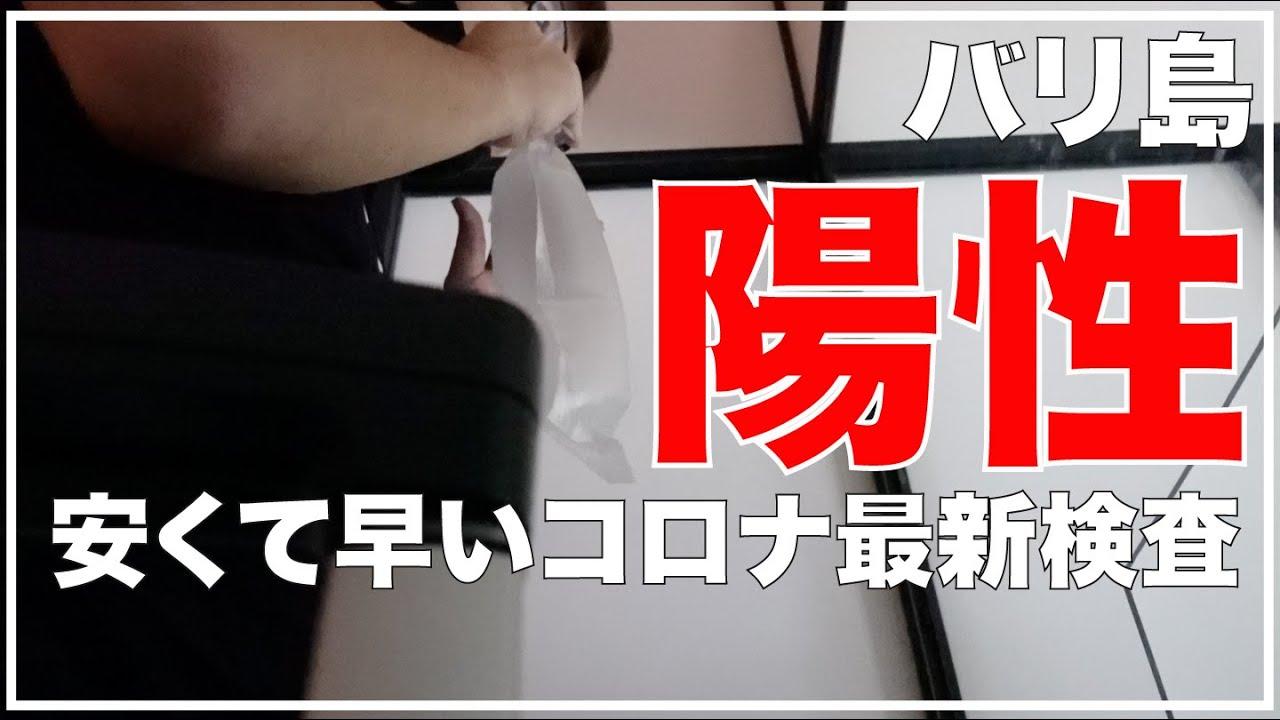 【失敗談】コロナGeNose検査○性反応