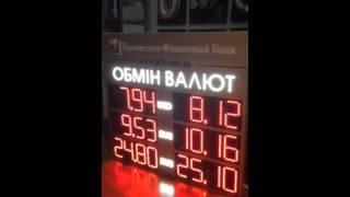 Светодиодное табло обмен валют(ТМ
