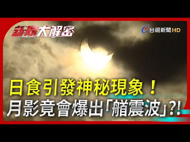 新聞大解密【日食引發神秘現象! 月影竟會爆出「艏震波」?!】