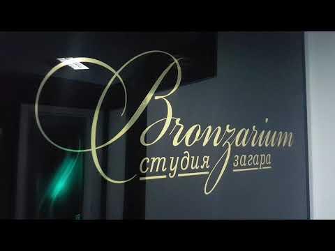Студия загара Бронзариум г.Черкассы. Вертикальный солярий. Горизонтальный солярий. Коллагенарий.