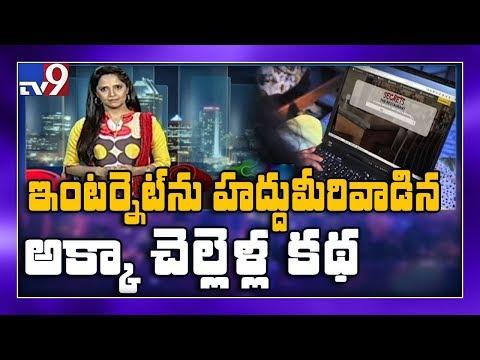 JAB V NET : Be Aware of Digital & Cyber Security threats  - TV9