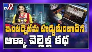 అక్క చెల్లి ఓ అబ్బాయి.. ఇంటర్నెట్ చదరంగం..! : JAB V NET - Episode 1 - TV9