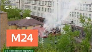 Смотреть видео Пожар произошел в бизнес-центре на юге Москвы - Москва 24 онлайн