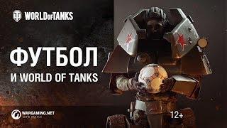 Танком по Челси! World of Tanks отвечает Маланке Груку