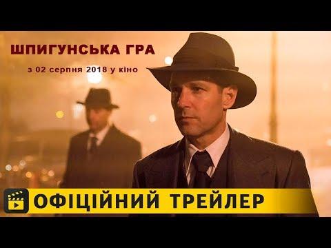 трейлер Шпигунська гра (2018) українською