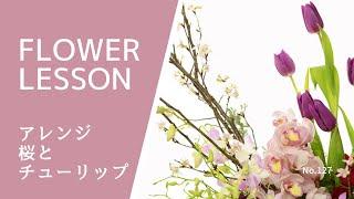 今回は、桜とチューリップのアレンジのご紹介です。 美しい桜に 紫のチ...