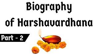 Biography of Harshavardhana Part 2 सम्राट हर्षवर्धन की जीवनी Know interesting facts of Harsha