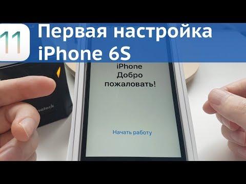Как запустить айфон 6 s