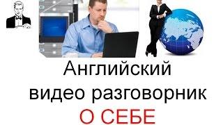 Английский видео разговорник О СЕБЕ