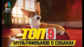 Топ 9 мультфильмов о собаках | Top 9 Dog Cartoons