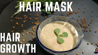 5 minute quick Hair Mask for hair growth Soft Smooth Silky Hair at Home DIY Summer Hair Mask