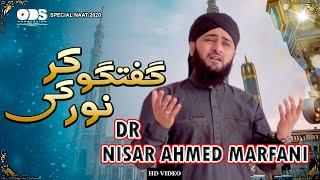 Guftugu kar noor ke - Hafiz Dr Nisar Ahmed Marfani - New Naat 2020