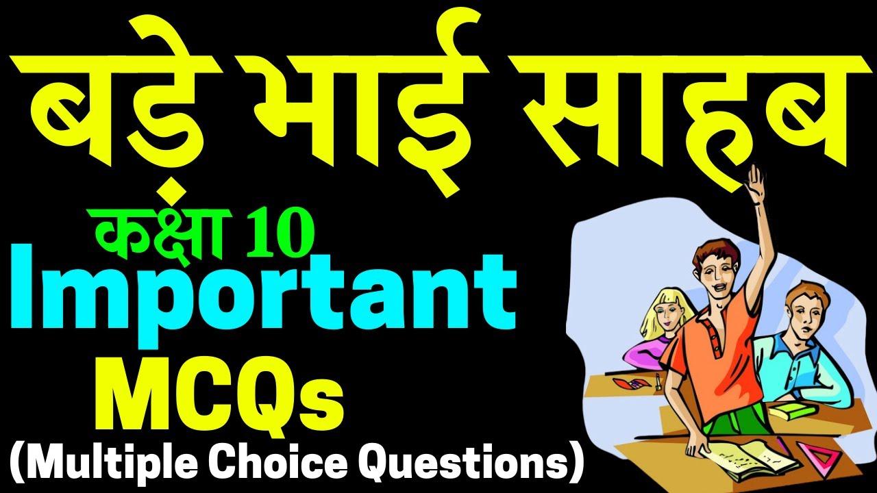 Download Bade Bhai Sahab Class 10 MCQs (Multiple Choice Questions) | बड़े भाई साहब | CBSE | NCERT | Sparsh