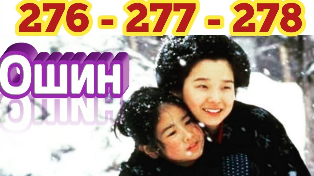 Ошин 276- 277- 278 oshin 276 qism MyTub.uz