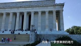 林肯纪念堂,巧遇浪漫事