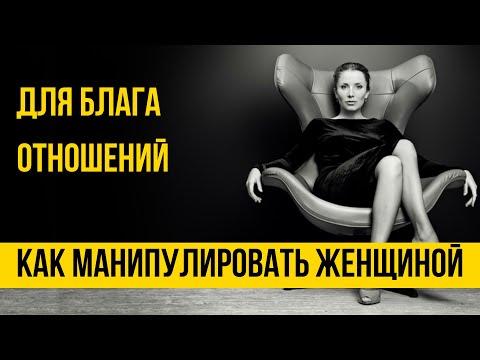 Как манипулировать женщиной, чтобы она сомневалась в своей правоте [Техники управления женщиной]