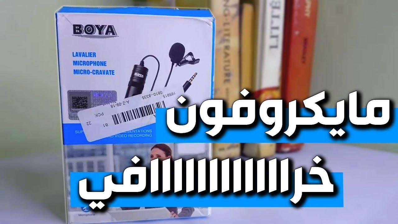 أفضل مايك لليوتيوب Boya M1 - جودة رائعة جدا وسعر رخيص | يشتغل مع الهاتف والحاسوب والكاميرا