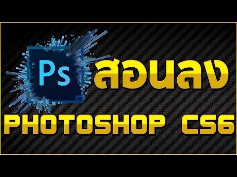 สอนติดตั้งPhotoshop Cs6 ถาวร (HD)