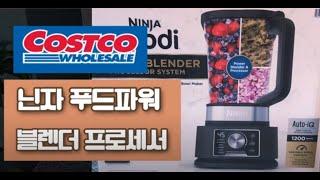 믹서기추천 초고속푸드파워블렌더 뽕빼먹자 // new믹서…