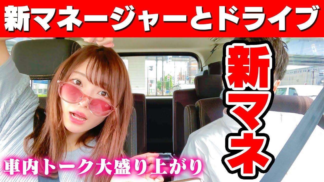 新マネージャーと男女でドライブデートで恋愛トーク!【日産セレナ】