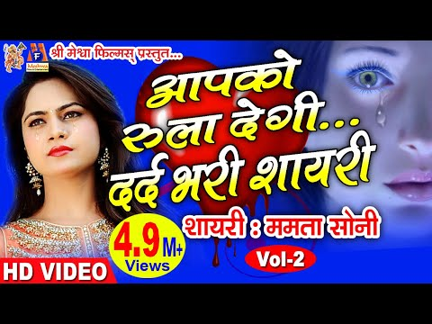 Aapko Rula Degi Dard Bhari Shayari  || Mamta Soni Dard Bhari Shayari  ||  Vol -2 ||