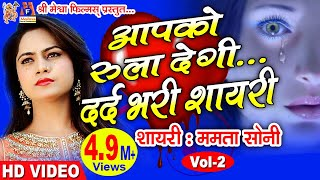 vuclip Aapko Rula Degi Dard Bhari Shayari     Mamta Soni Dard Bhari Shayari      Vol -2   