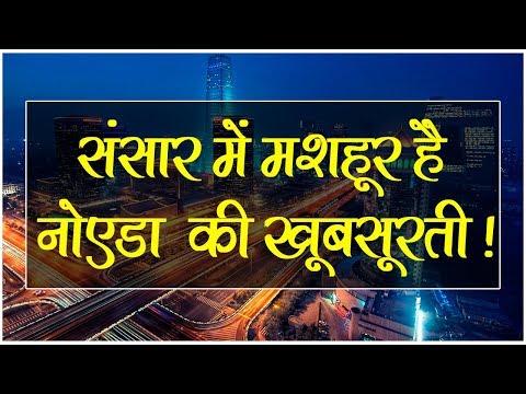 विश्व का बेहतरीन शहर नोएडा | Noida City India