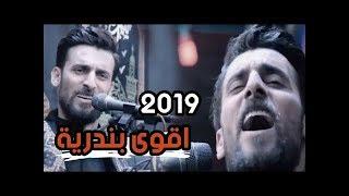 بندريه : هاي المجالس: محمد الحلفي || لطمية المشاية جديد محرم 1441 / 2020