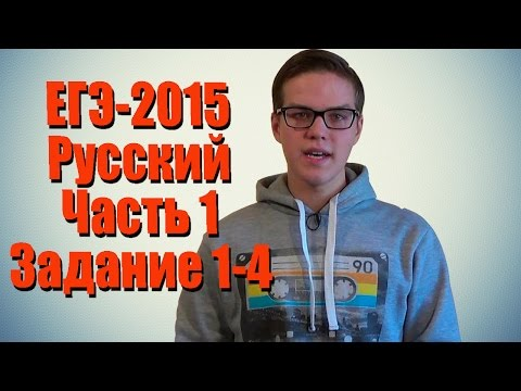 #2 ЕГЭ по русскому языку 2015 [Часть 1, задание 1,2,3,4]