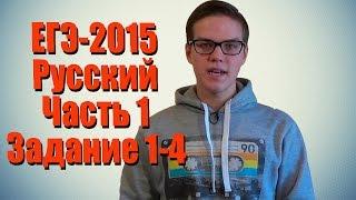 #2 ЕГЭ по русскому языку 2015 [Часть 1, задание 1,2,3,4](Сорри, за звук... так получилось, что писали на микрофон от камеры, а он жестко запаздывает. Скачиваем и говор..., 2014-10-25T08:31:34.000Z)