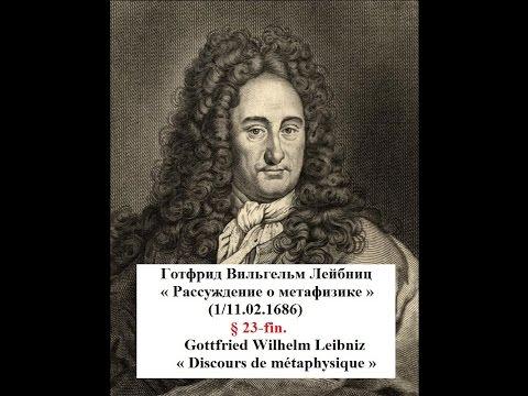 Г. В. Лейбниц. Рассуждение о метафизике (23-fin) (аудиокнига)
