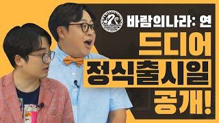 디지털언박싱 - 정식출시일 공개! [바람의나라: 연]