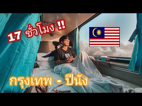 นั่งรถไฟ 17 ชั่วโมง ไปรัฐปีนัง ประเทศมาเลเซีย : Penang Malaysia