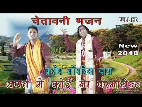 New Chetawani Bhajan || जगत में कोई ना परमानेंट ||Pradeep Sanwariya Daas ||HD||