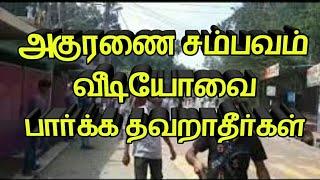Akurana problem Sri Lanka(1),அகுரனை சம்பவம்
