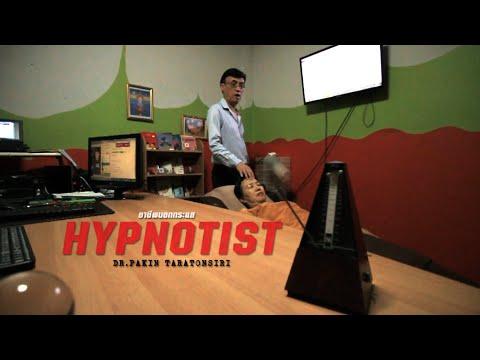 อาชีพนอกกระแส : หมอสะกดจิตบำบัด (HYPNOTIST)