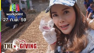 THE GIVING | 27 ก.พ. 59 Full HD
