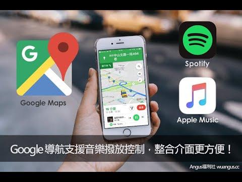 [教學]Google導航+Spotify+Apple Muisc 整合在一起