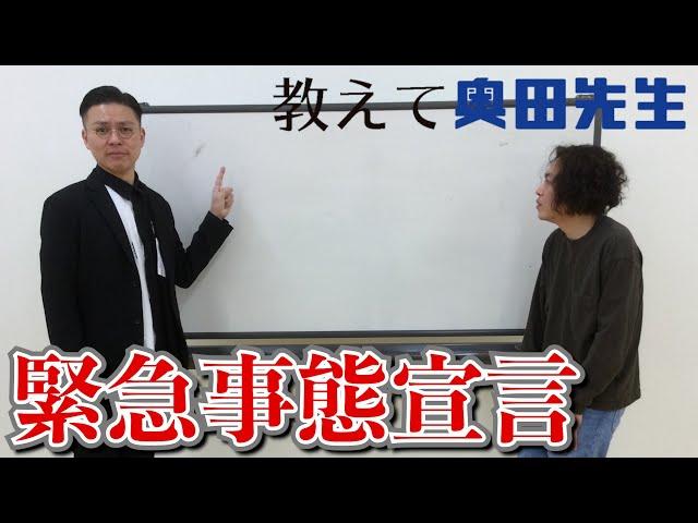 【前回とは何が違うのか?】教えて奥田先生~緊急事態宣言編~