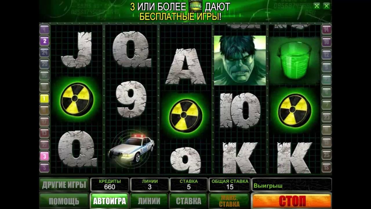 Игровые автоматы невероятный халк игровые автоматы slotozal com