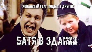 Download ХОВАНСКИЙ feat. Поцык и другие: Батя в здании | REMIX by VALTOVICH Mp3 and Videos