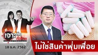 ภาษีผ้าอนามัย....เฟคนิวส์ (จริงหรือ?) | เจาะลึกทั่วไทย | 18 ธ.ค. 62