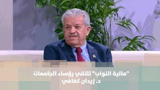 """د. زيدان كفافي - """"مالية النواب"""" تلتقي رؤساء الجامعات"""