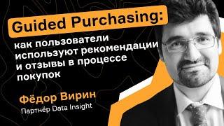 Фёдор Вирин: как пользователи используют рекомендации и отзывы в процессе покупок