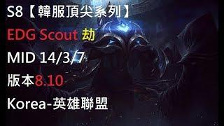 S8【韓服頂尖系列】EDG Scout 劫 Zed MID 14/3/7 版本8.10 Korea-英雄聯盟