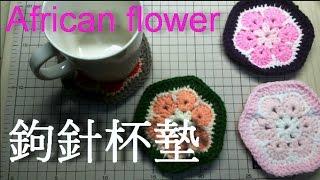 鉤針習作:初學者也可以輕鬆完成的花花杯墊African flower
