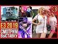 Выставка Е3 2019 ИЗНУТРИ — Самые яркие стенды, горячий косплей и топовые развлечения